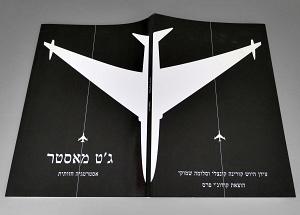 Idan Hayosh, Corina Künzli, Salome Schmuki Jet Master: A Visual Strategy