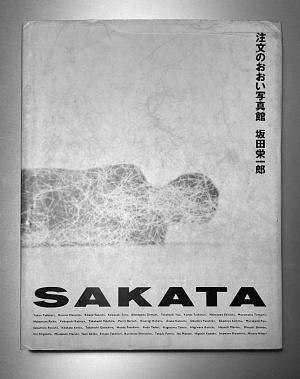 Sakata Eiichiro Sakata