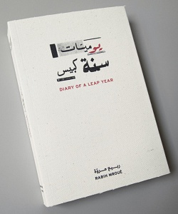 Rabih Mroué Diary of a leap year