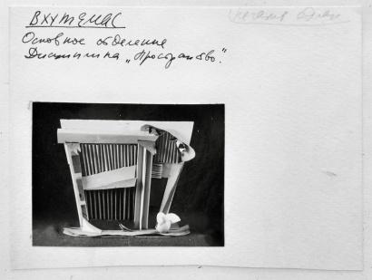 Vchutemas, Russian Laboratory of Modernity Architecture Designs, 1920 - 1930